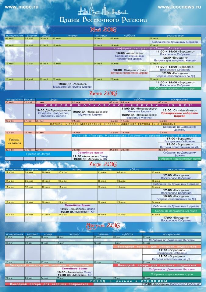 Планы лето 2016