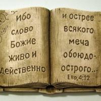 """""""Слово у Бога"""". Как Библия может изменить твою жизнь"""