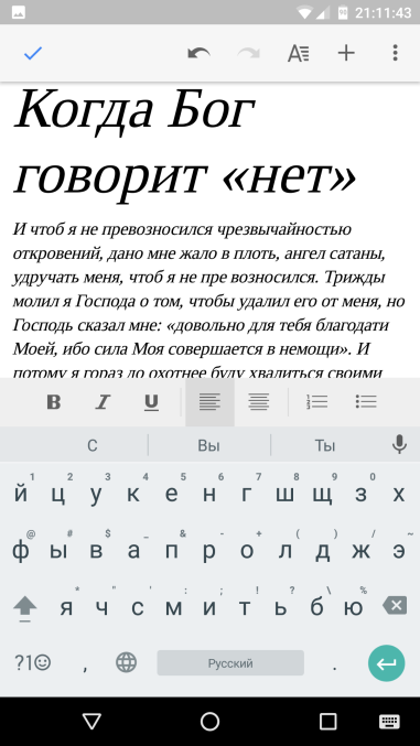 Screenshot_20160830-211144
