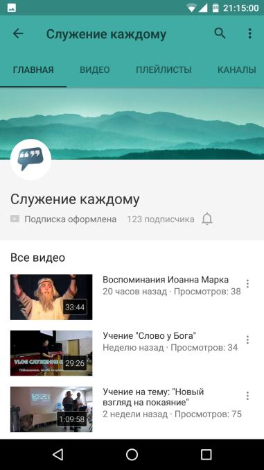 Screenshot_20160830-211501