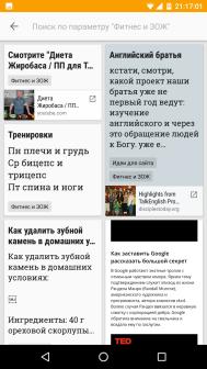 Screenshot_20160830-211702