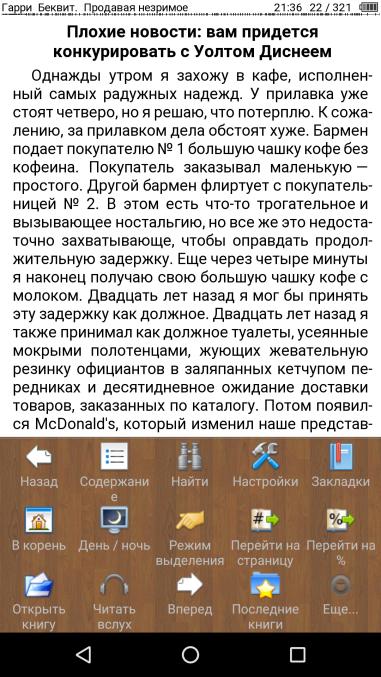 Screenshot_20160830-213705