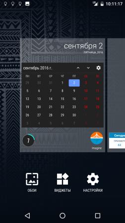 Screenshot_20160902-101119