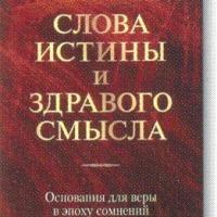 Слова истины и здравого смысла. Библия – «хорошая книга»? Авторитет Слова Бога
