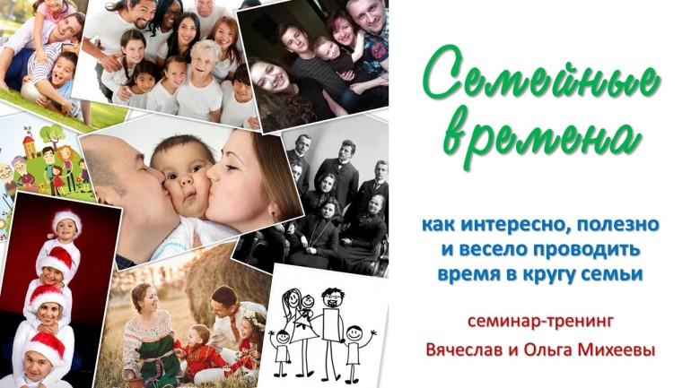 Семейные времена.jpg