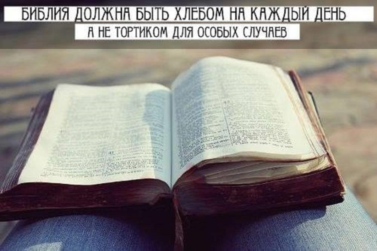 """Как Проводить """"Тихое Время"""". Изучение Библии"""