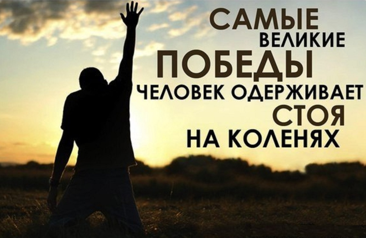 """Как Проводить """"Тихое Время"""". Молитва"""