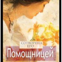 """Книга """"Сотворена Его Помощницей"""""""