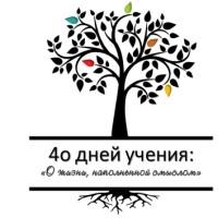 Кампания 40. О Жизни, Наполненной Смыслом