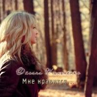 """Музыкальный альбом """"Мне нравится""""  Оксаны Кононенко"""