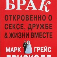 """Книга """"Настоящий Брак. Откровенно о Сексе, Дружбе & Жизни Вместе"""". Читайте"""
