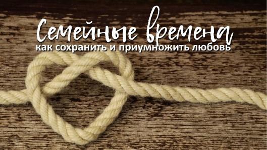 Семейные времена111.jpg