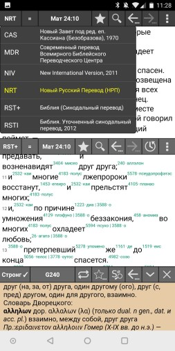 Screenshot_20180306-112822