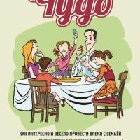Новая книга о воспитании. Как интересно и весело провести время с семьёй