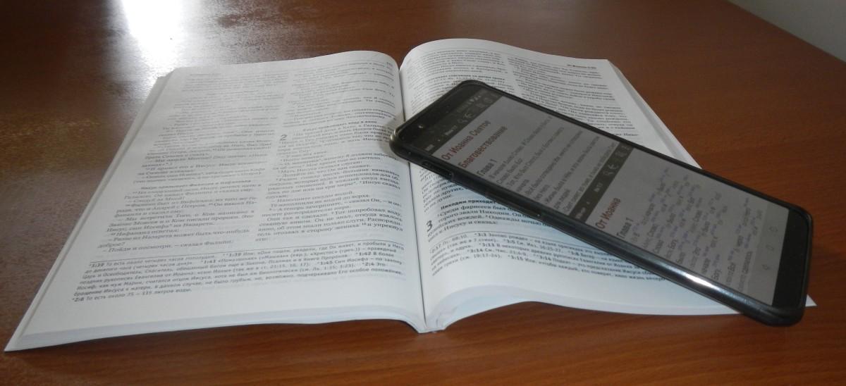 Интересно, Что Было Бы, Если Бы Мы Обращались Со Своей Библией, Как Со Своим Сотовым Телефоном