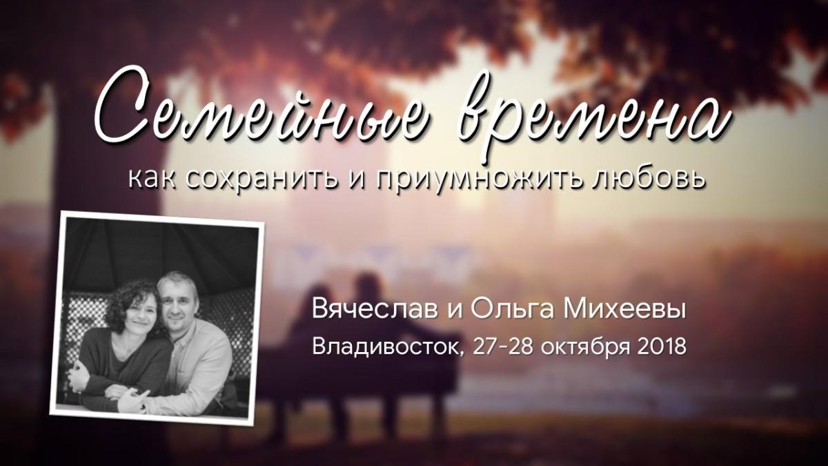 """Семинар-Тренинг """"Семейные Времена"""" Для Женатых Пар Во Владивостоке"""