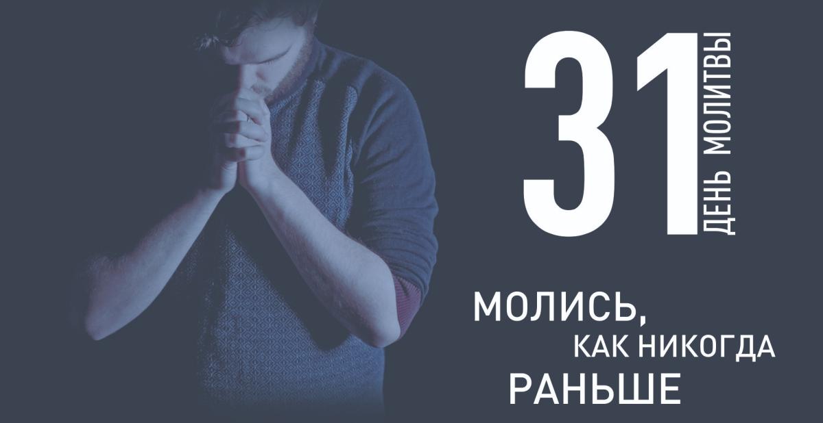 """Кампания """"31 День Молитвы"""". Молись, Как Никогда Раньше"""