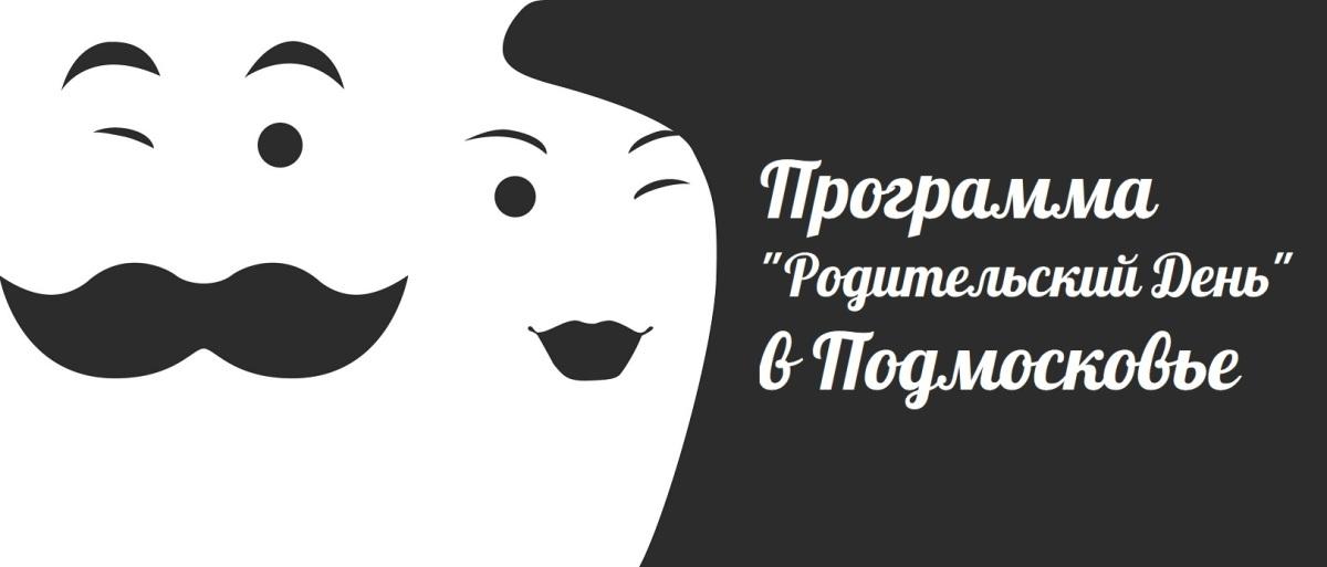 """Программа """"Родительский День"""" в Подмосковье"""