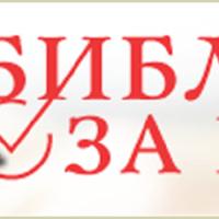 Библия На Каждый День. Планы Чтения Библии За 1 Год
