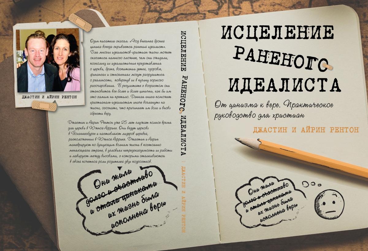 """Новая Книга """"Исцеление Раненого Идеалиста"""""""