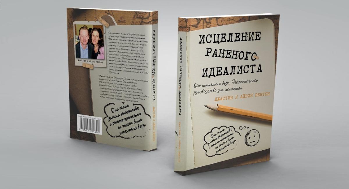 """Регистрация На Бесплатный Семинар """"Исцеление Раненого Идеалиста"""""""