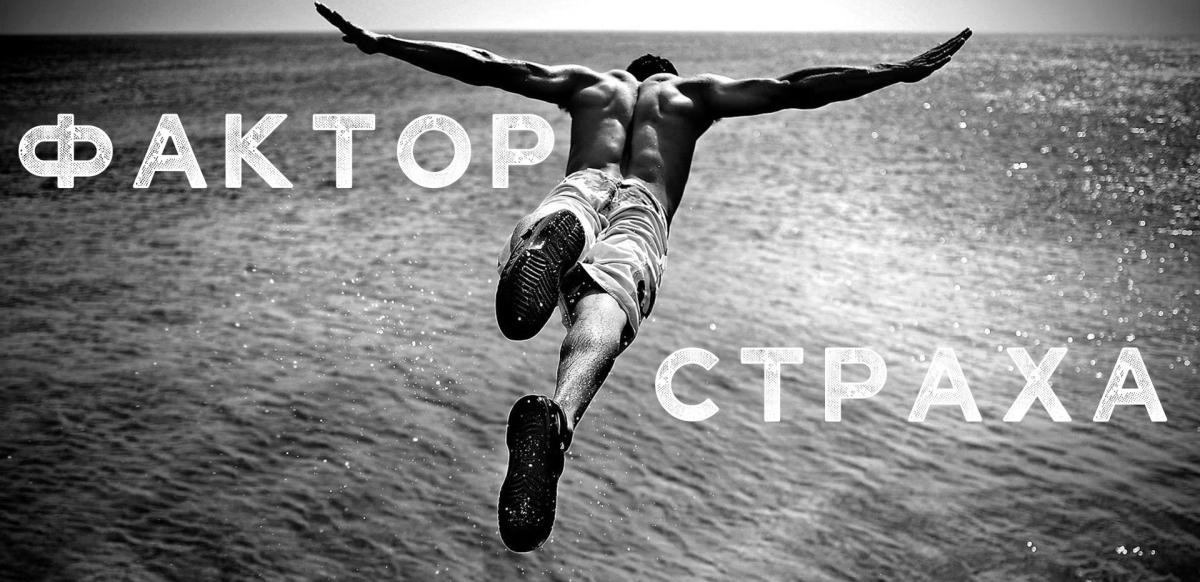 """Видеозапись Московского Мужского Форума """"Фактор Страха"""""""