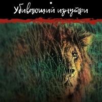Лев Никогда Не Спит. Книга в Электронном Формате
