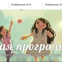 Скоро... Новая Программа Для Детского Царства и Воскресной Школы Нашей Церкви