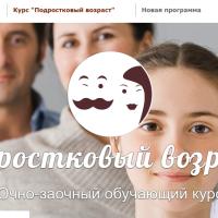 """Новый Очно-заочный Обучающий Курс """"Подростковый Возраст"""""""