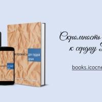 Учебник Скромности Для Гордой Души