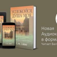 """Вышла Новая Аудиокнига Издательства """"Успокойся Душа Моя"""""""