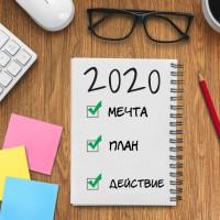 Планы На Зиму-Весну 2020