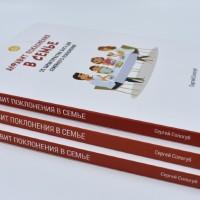 55+ Идей Для Семейных Времен с Детьми. Новая Книга
