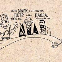 Библия, Как Проект. Собрание Инфографиков По Новому Завету