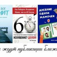 Какие Книги Издательства «Ученик» Ждут Публикации  Ближайшее Время?