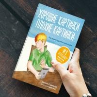 Новая Книга «Хорошие Картинки. Плохие Картинки». Как Защитить Детей от Вреда Порнографии?
